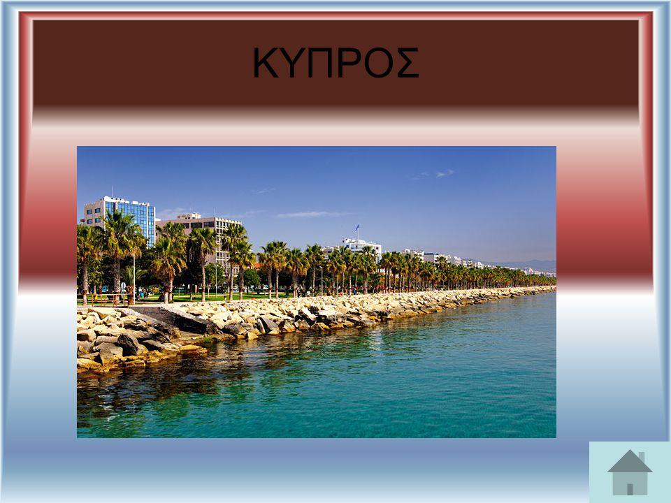 ΚΥΠΡΟΣ Η Κύπρος, επίσημα Κυπριακή Δημοκρατία είναι ανεξάρτητη νησιωτική χώρα της ανατολικής Μεσογείου. Συνορεύει θαλάσσια με την Ελλάδα, την Τουρκία,