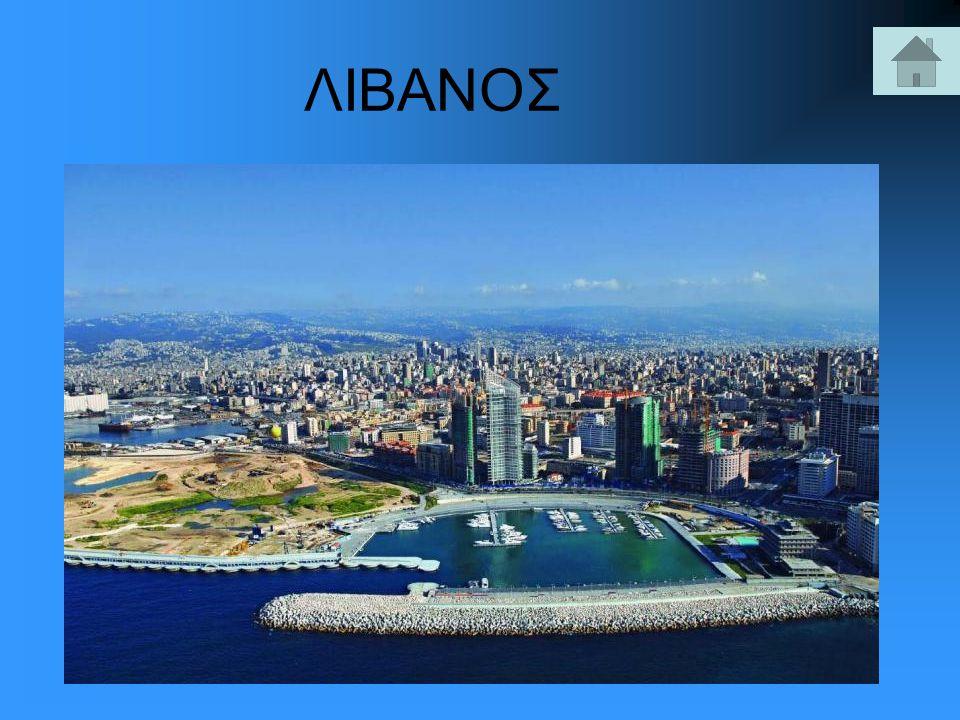ΛΙΒΑΝΟΣ Ο Λίβανος είναι χώρα της Ανατολικής Μεσογείου και της Μέσης Ανατολής. Έγινε ανεξάρτητη στις 22 Νοεμβρίου 1943 μετά από εικοσάχρονη γαλλική κατ