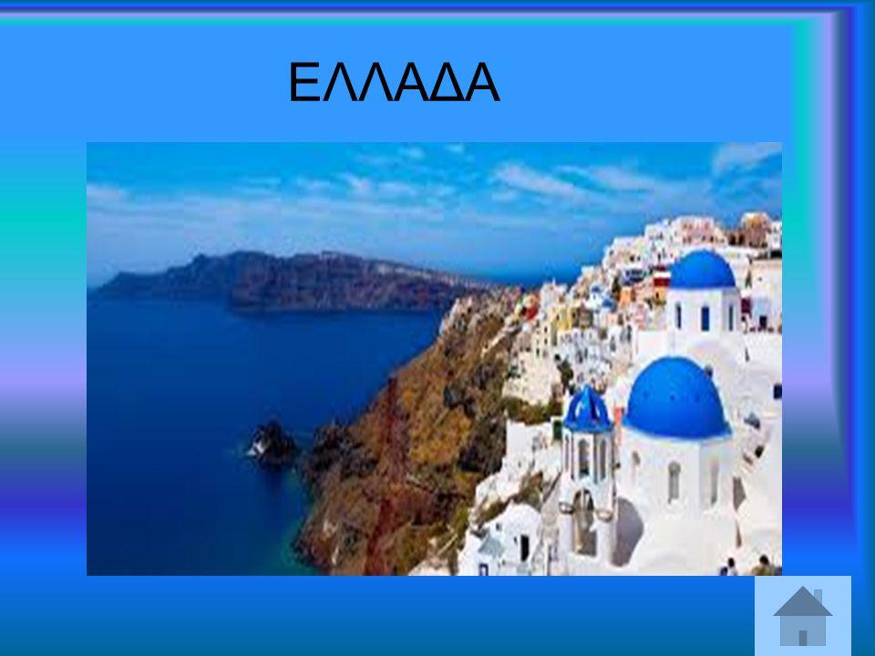 ΕΛΛΑΔΑ Η Ελλάδα ή Ελλάς είναι χώρα της Νοτιοανατολικής Ευρώπης, στο νοτιότερο άκρο της Βαλκανικής χερσονήσου, στην Ανατολική Μεσόγειο. Επίσης καταλαμβ