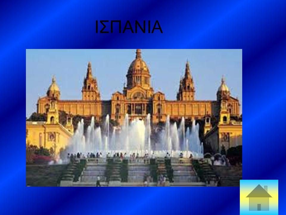 ΙΣΠΑΝΙΑ Το Βασίλειο της Ισπανίας ή Εσπερία των αρχαίων Ελλήνων, των Ρωμαίων, είναι ένα κράτος της νοτιοδυτικής Ευρώπης, που καταλαμβάνει το μεγαλύτερο