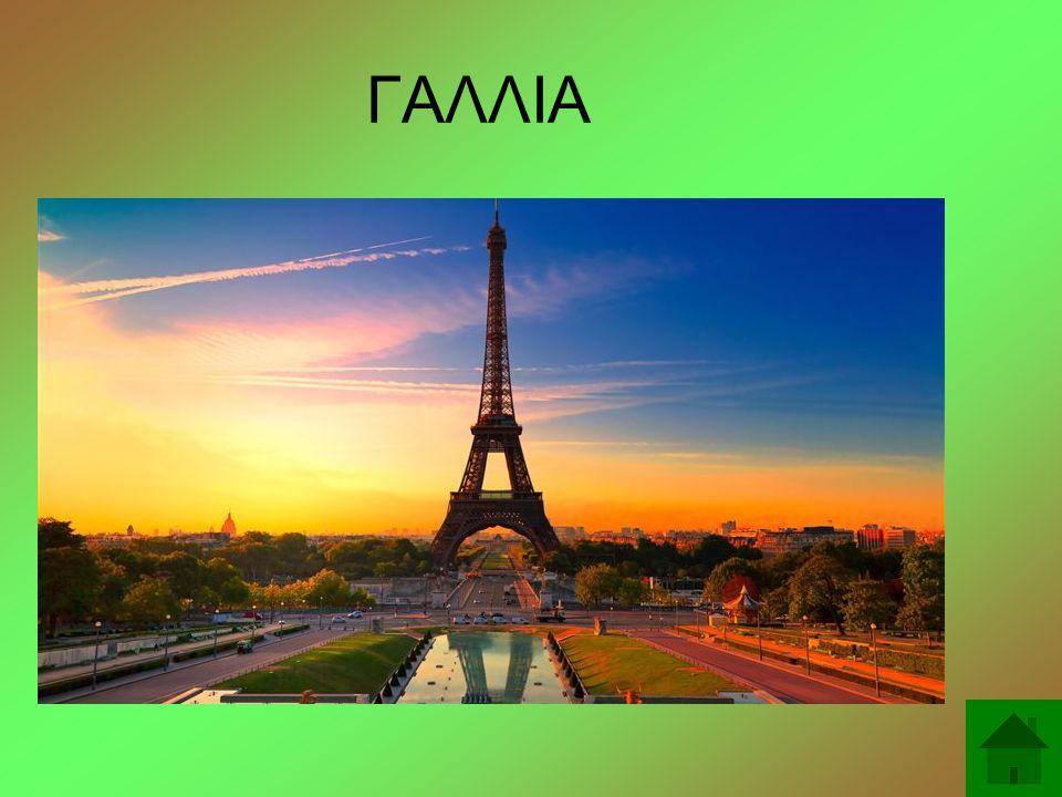 ΓΑΛΛΙΑ Η Γαλλία επίσημη ονομασία Γαλλική Δημοκρατία République είναι μία ενιαία, συνταγματική, δημοκρατία με κοινοβουλε υτικό σύστημα που τείνει σε πρ