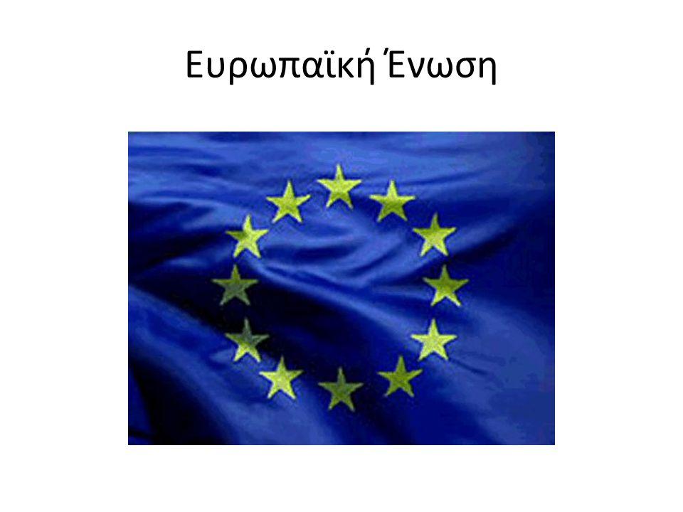 Τα κράτη της Ε.Ε είναι: Αυστρία Βέλγιο Βουλγαρία Γαλλία Γερμανία Δανία Ελλάδα Εσθονία Ηνωμένο Βασίλειο Ιρλανδία Ισπανία Ιταλία Κροατία Κύπρος Λεττονία Λιθουανία Λουξεμβούργο Μάλτα Ολλανδία Ουγγαρία Πολωνία Πορτογαλία Ρουμανία Σλοβακία Σλοβενία Σουηδία Τσεχία Φινλανδία
