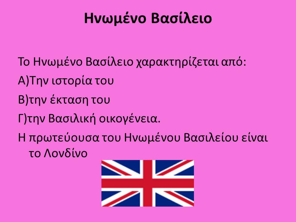 Ηνωμένο Βασίλειο Το Ηνωμένο Βασίλειο χαρακτηρίζεται από: Α)Την ιστορία του Β)την έκταση του Γ)την Βασιλική οικογένεια. Η πρωτεύουσα του Ηνωμένου Βασιλ