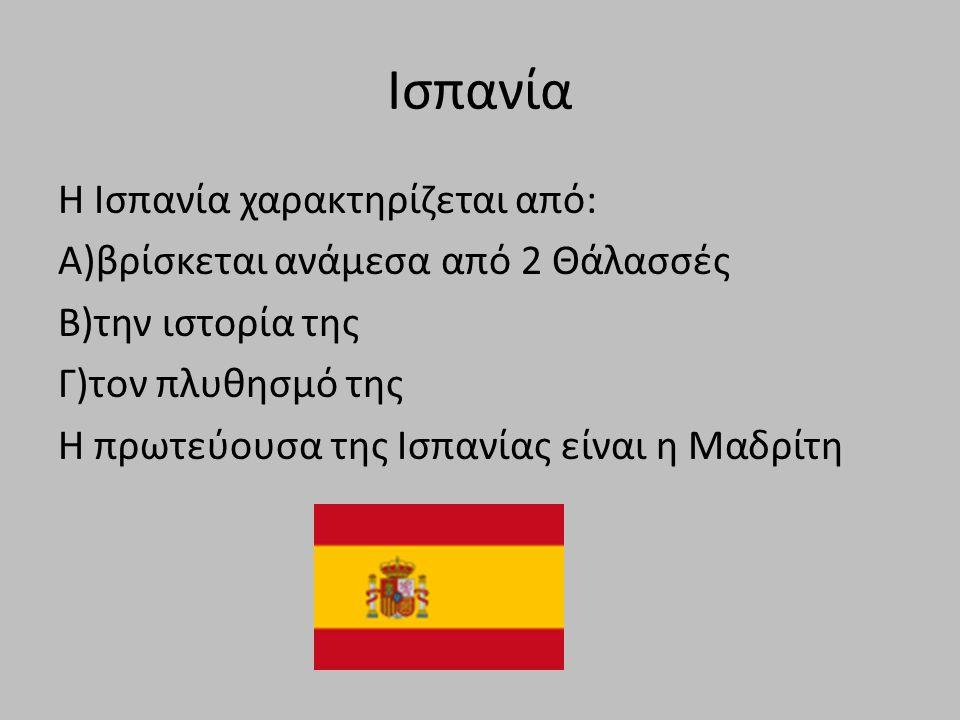 Ισπανία Η Ισπανία χαρακτηρίζεται από: Α)βρίσκεται ανάμεσα από 2 Θάλασσές Β)την ιστορία της Γ)τον πλυθησμό της Η πρωτεύουσα της Ισπανίας είναι η Μαδρίτη