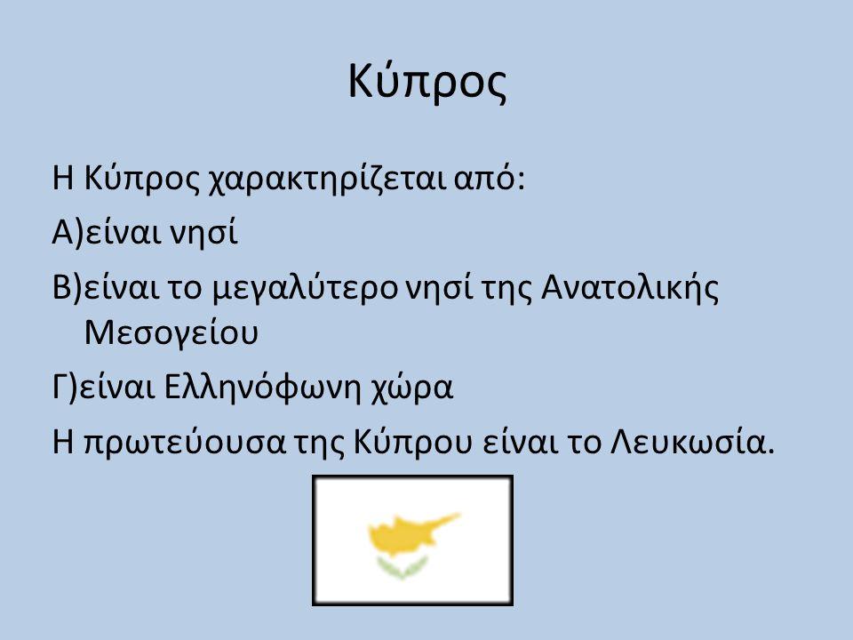 Κύπρος Η Κύπρος χαρακτηρίζεται από: Α)είναι νησί Β)είναι το μεγαλύτερο νησί της Ανατολικής Μεσογείου Γ)είναι Ελληνόφωνη χώρα Η πρωτεύουσα της Κύπρου είναι το Λευκωσία.