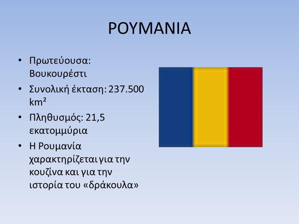 ΡΟΥΜΑΝΙΑ Πρωτεύουσα: Boυκουρέστι Συνολική έκταση: 237.500 km² Πληθυσμός: 21,5 εκατομμύρια Η Ρουμανία χαρακτηρίζεται για την κουζίνα και για την ιστορί