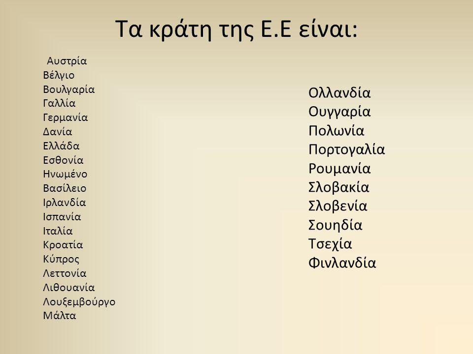 Τα κράτη της Ε.Ε είναι: Αυστρία Βέλγιο Βουλγαρία Γαλλία Γερμανία Δανία Ελλάδα Εσθονία Ηνωμένο Βασίλειο Ιρλανδία Ισπανία Ιταλία Κροατία Κύπρος Λεττονία