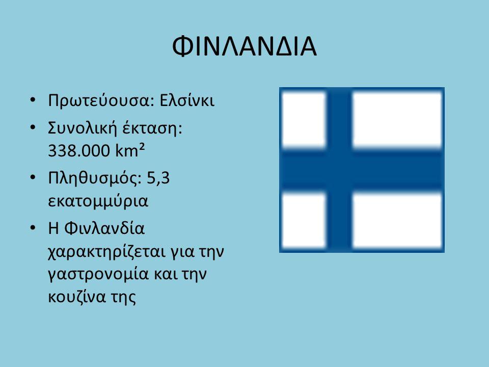 ΦΙΝΛΑΝΔΙΑ Πρωτεύουσα: Ελσίνκι Συνολική έκταση: 338.000 km² Πληθυσμός: 5,3 εκατομμύρια Η Φινλανδία χαρακτηρίζεται για την γαστρονομία και την κουζίνα της