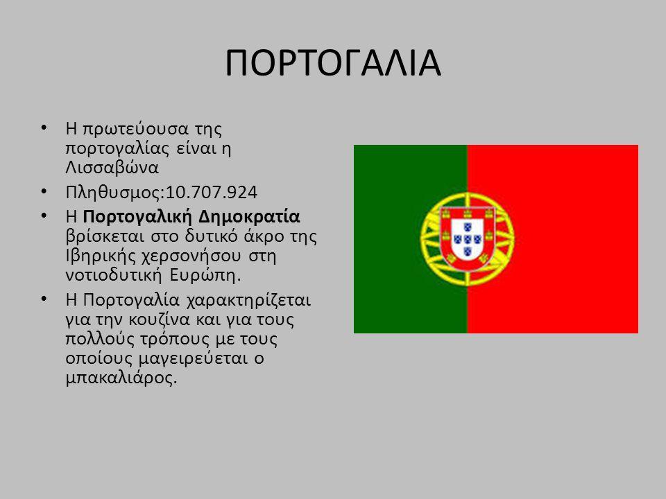 ΠΟΡΤΟΓΑΛΙΑ Η πρωτεύουσα της πορτογαλίας είναι η Λισσαβώνα Πληθυσμος:10.707.924 Η Πορτογαλική Δημοκρατία βρίσκεται στο δυτικό άκρο της Ιβηρικής χερσονήσου στη νοτιοδυτική Ευρώπη.