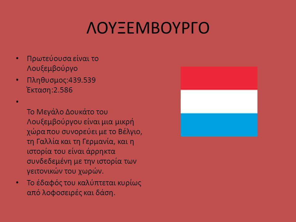 ΛΟΥΞΕΜΒΟΥΡΓΟ Πρωτεύουσα είναι το Λουξεμβούργο Πληθυσμος:439.539 Έκταση:2.586 Το Μεγάλο Δουκάτο του Λουξεμβούργου είναι μια μικρή χώρα που συνορεύει με