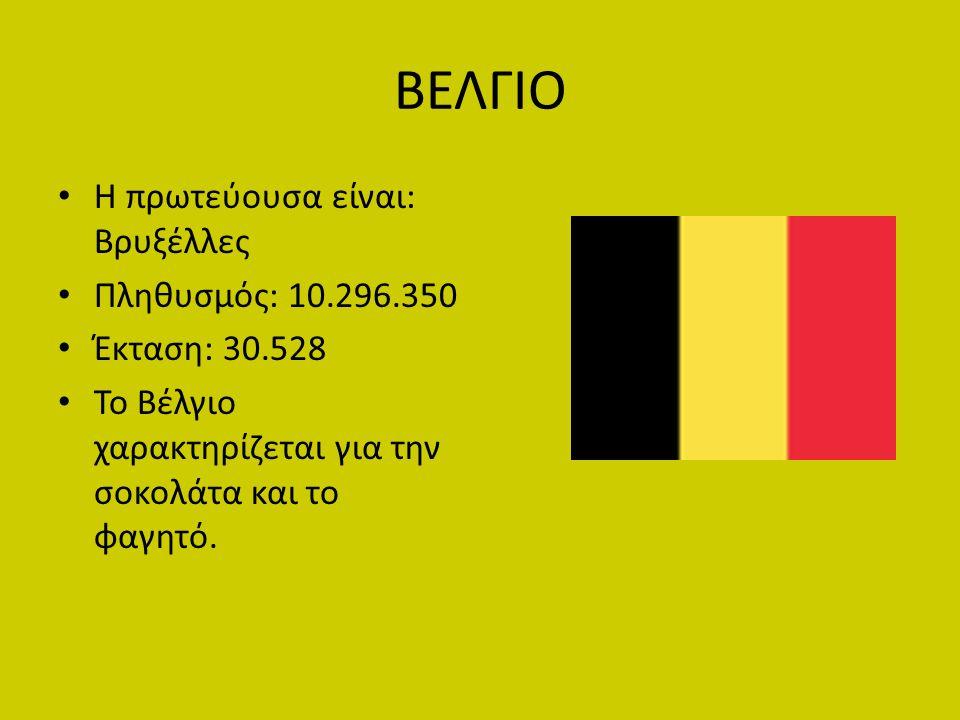 ΒΕΛΓΙΟ Η πρωτεύουσα είναι: Βρυξέλλες Πληθυσμός: 10.296.350 Έκταση: 30.528 Το Βέλγιο χαρακτηρίζεται για την σοκολάτα και το φαγητό.