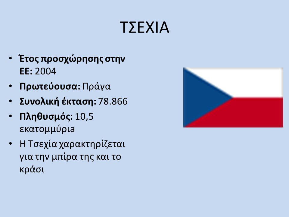 ΤΣΕΧΙΑ Έτος προσχώρησης στην ΕΕ: 2004 Πρωτεύουσα: Πράγα Συνολική έκταση: 78.866 Πληθυσμός: 10,5 εκατομμύριa Η Τσεχία χαρακτηρίζεται για την μπίρα της