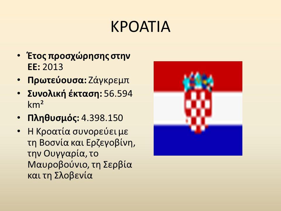 ΚΡΟΑΤΙΑ Έτος προσχώρησης στην ΕΕ: 2013 Πρωτεύουσα: Zάγκρεμπ Συνολική έκταση: 56.594 km² Πληθυσμός: 4.398.150 Η Κροατία συνορεύει με τη Βοσνία και Ερζεγοβίνη, την Ουγγαρία, το Μαυροβούνιο, τη Σερβία και τη Σλοβενία