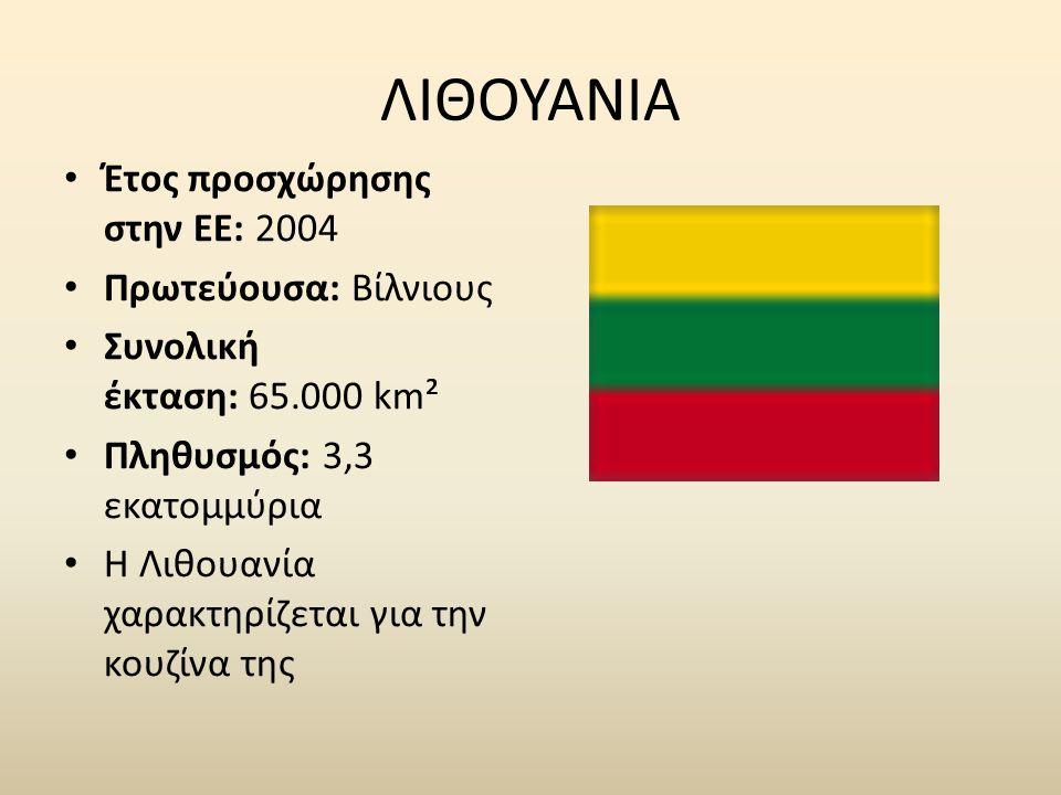 ΛΙΘΟΥΑΝΙΑ Έτος προσχώρησης στην ΕΕ: 2004 Πρωτεύουσα: Βίλνιους Συνολική έκταση: 65.000 km² Πληθυσμός: 3,3 εκατομμύρια Η Λιθουανία χαρακτηρίζεται για την κουζίνα της