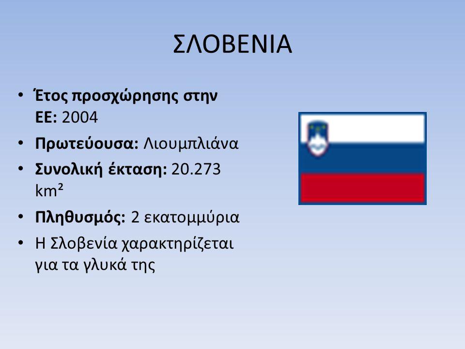 ΣΛΟΒΕΝΙΑ Έτος προσχώρησης στην ΕΕ: 2004 Πρωτεύουσα: Λιουμπλιάνα Συνολική έκταση: 20.273 km² Πληθυσμός: 2 εκατομμύρια Η Σλοβενία χαρακτηρίζεται για τα