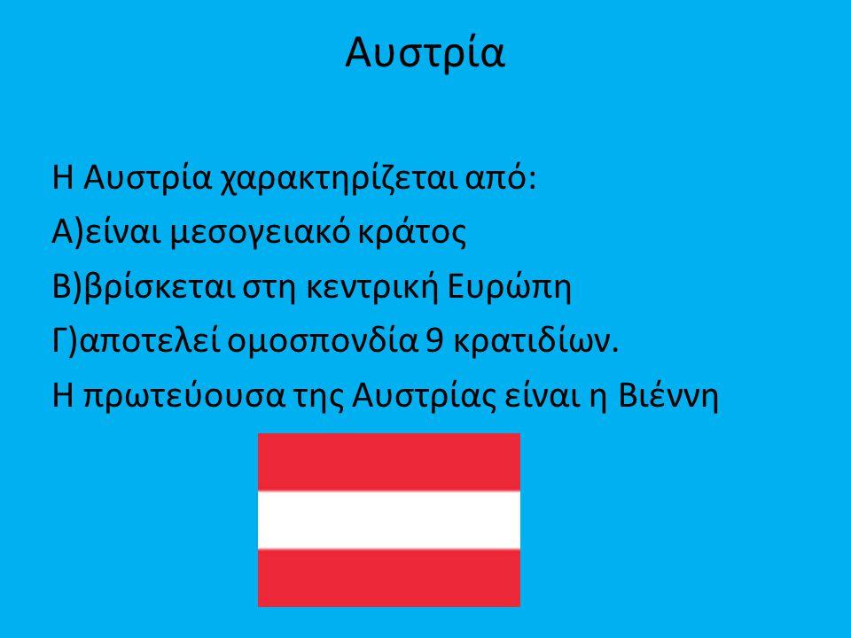 Αυστρία Η Αυστρία χαρακτηρίζεται από: Α)είναι μεσογειακό κράτος Β)βρίσκεται στη κεντρική Ευρώπη Γ)αποτελεί ομοσπονδία 9 κρατιδίων. Η πρωτεύουσα της Αυ
