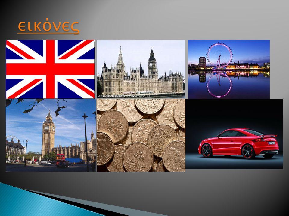  πληθυσμός: 53,01 εκατομμύρια (2011)  πρωτεύουσα: Λονδίνο  Κωδικός κλήσης: 44  περιοχή: 130.395 km²  νόμισμα: Στερλίνα  Επίσημη γλωσσά: Αγγλική
