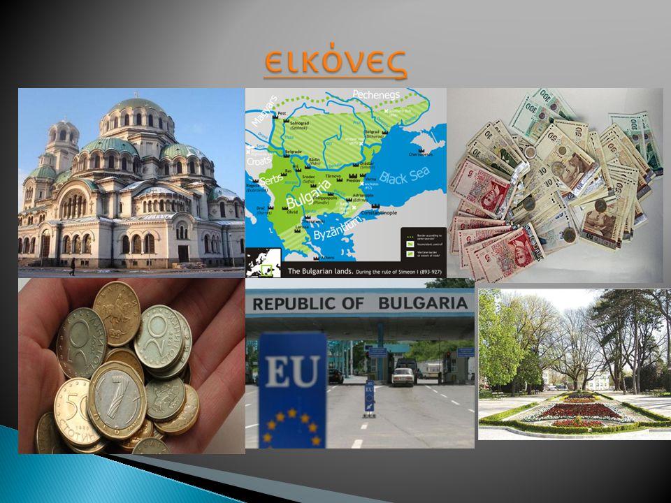  Πρωτεύουσα: Σόφια  Κωδικός κλήσης: 359  Νόμισμα: Λεβ  Πληθυσμός: 7,305 εκατομμύρια (2012) Παγκόσμια Τράπεζα  Πρόεδρος: Ρόσεν Πλέβνελιεφ  Επίσημ