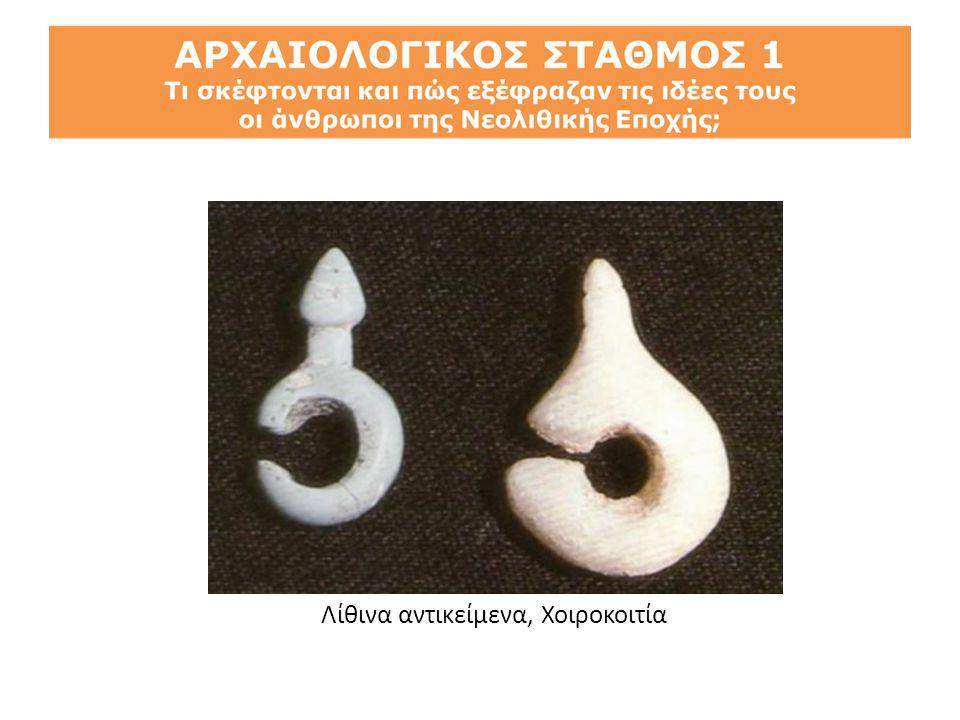 Πήλινο αντικείμενο, Δίμηνι, Ελλάδα