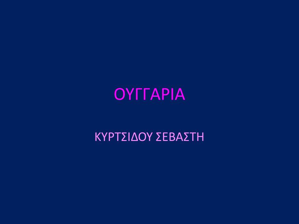 ΟΥΓΓΑΡΙΑ ΚΥΡΤΣΙΔΟΥ ΣΕΒΑΣΤΗ