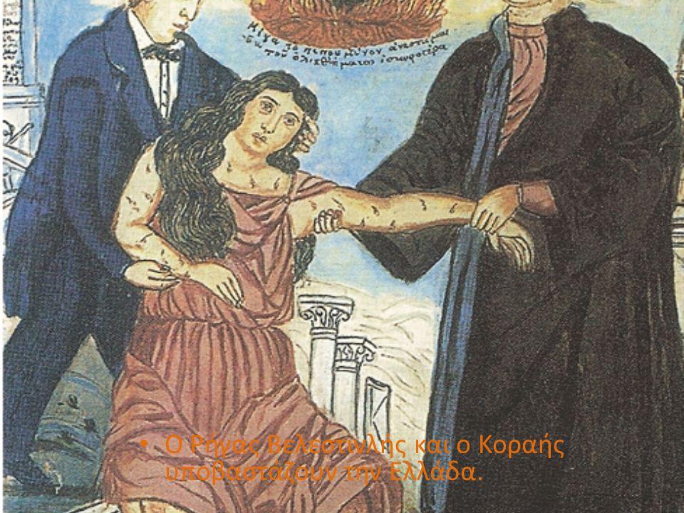 Ο Ρήγας Βελεστινλής και ο Κοραής υποβαστάζουν την Ελλάδα.