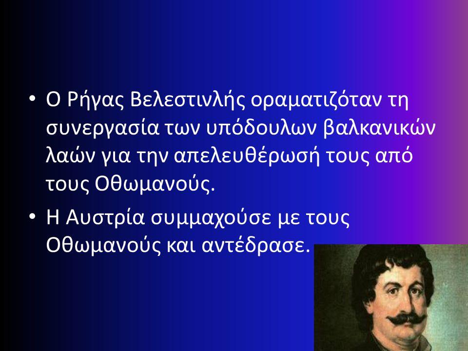 Ο Ρήγας Βελεστινλής οραματιζόταν τη συνεργασία των υπόδουλων βαλκανικών λαών για την απελευθέρωσή τους από τους Οθωμανούς. Η Αυστρία συμμαχούσε με του