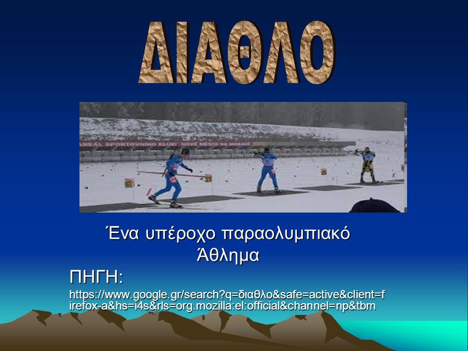 Ένα υπέροχο παραολυμπιακό ΆθλημαΠΗΓΗ: https://www.google.gr/search?q=διαθλο&safe=active&client=f irefox-a&hs=i4s&rls=org.mozilla:el:official&channel=n