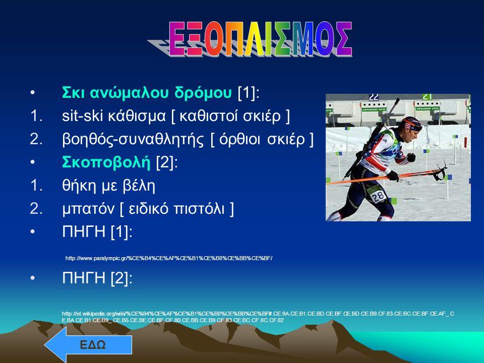 Σκι ανώμαλου δρόμου [1]: 1.sit-ski κάθισμα [ καθιστοί σκιέρ ] 2.βοηθός-συναθλητής [ όρθιοι σκιέρ ] Σκοποβολή [2]: 1.θήκη με βέλη 2.μπατόν [ ειδικό πισ