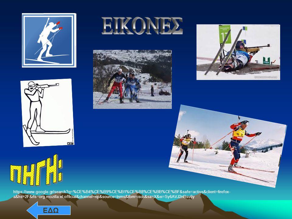 Αν θέλετε να δείτε ένα βίντεο από το συγκεκριμένο άθλημα, πατήστε ΕΔΩ χειμερινό, θερινό, νεοσύγχρονο δίαθλο ΕΔΩ