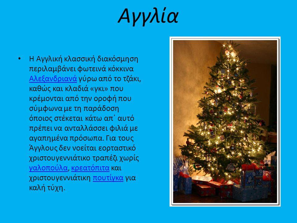 Αυστρία Στην Αυστρία όπως και στις άλλες χώρες η περίοδος των εορτών ξεκινάει την τελευταία Κυριακή του Νοεμβρίου ή την πρώτη του Δεκεμβρίου.
