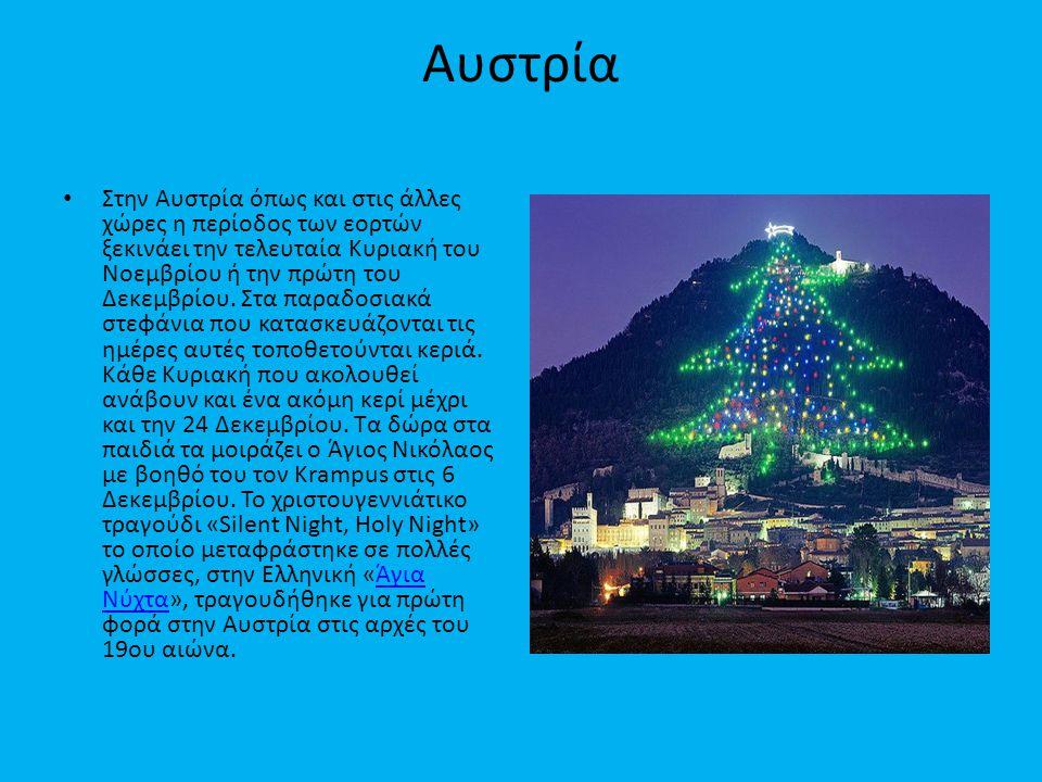 Αυστρία Στην Αυστρία όπως και στις άλλες χώρες η περίοδος των εορτών ξεκινάει την τελευταία Κυριακή του Νοεμβρίου ή την πρώτη του Δεκεμβρίου. Στα παρα