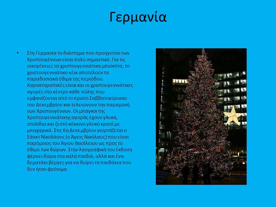 Γερμανία Στη Γερμανία το διάστημα που προηγείται των Χριστουγέννων είναι πολύ σημαντικό. Για τις οικογένειες τα χριστουγεννιάτικα μπισκότα, το χριστου