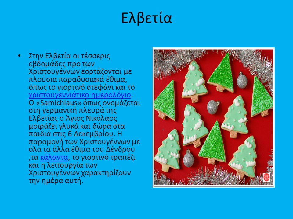 Ελβετία Στην Ελβετία οι τέσσερις εβδομάδες προ των Χριστουγέννων εορτάζονται με πλούσια παραδοσιακά έθιμα, όπως το γιορτινό στεφάνι και το χριστουγεννιάτικο ημερολόγιο.
