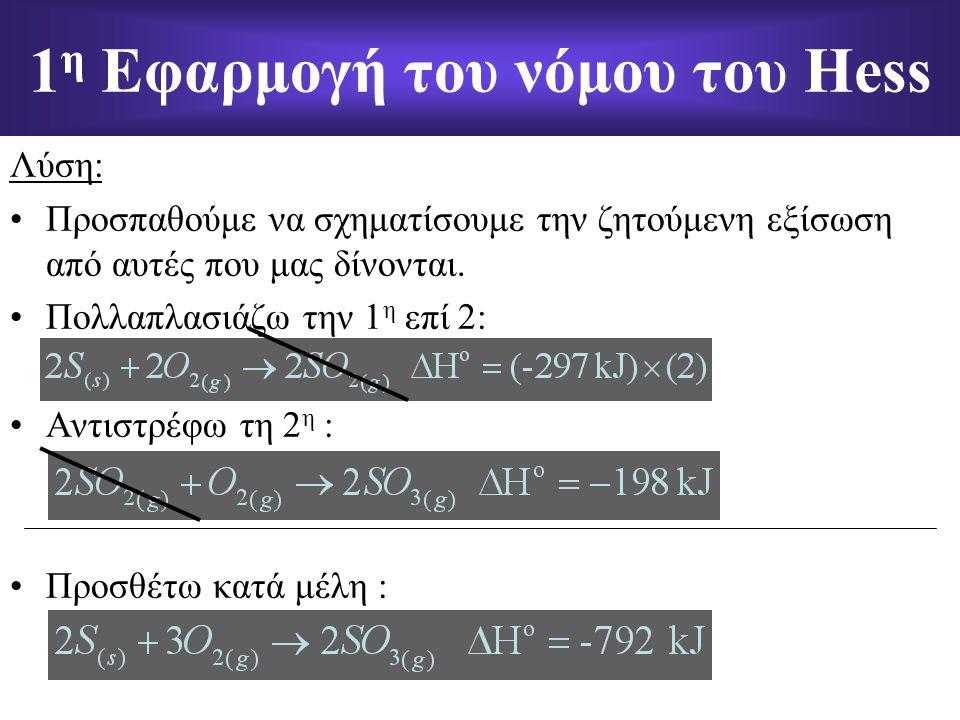 Λύση: Προσπαθούμε να σχηματίσουμε την ζητούμενη εξίσωση από αυτές που μας δίνονται. Πολλαπλασιάζω την 1 η επί 2: Αντιστρέφω τη 2 η : Προσθέτω κατά μέλ
