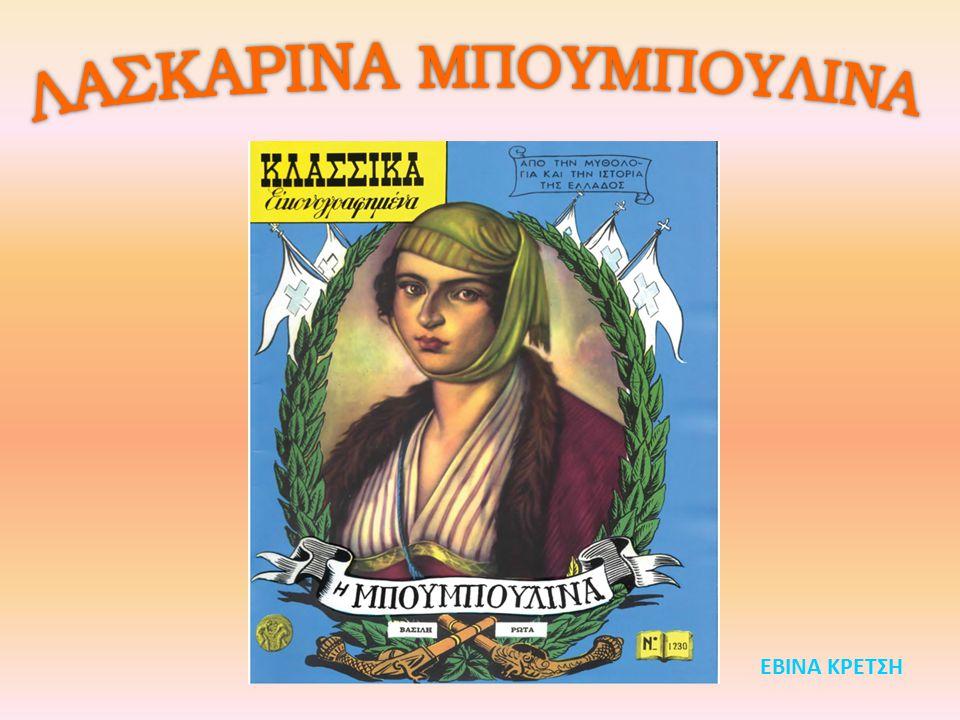Κόρη του Υδραίου πλοίαρχου Σταυριανού Πινότση και της Υδραίας Σκεύως Κοκκίνη.