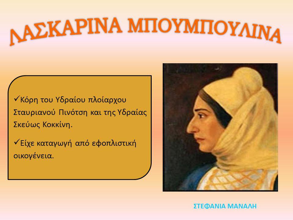 ΓΕΝΝΗΣΗ-ΚΑΤΑΓΩΓΗ: Η Λασκαρίνα Μπουμπουλίνα γεννήθηκε μέσα στις φυλακές της Κωνσταντινούπολης στις 11 Μαΐου του 1771, όταν η μητέρα της Σκεύω επισκέφτηκε τον φυλακισμένο από τους Τούρκους και ετοιμοθάνατο άντρα της, Σταυριανό Πινότση.