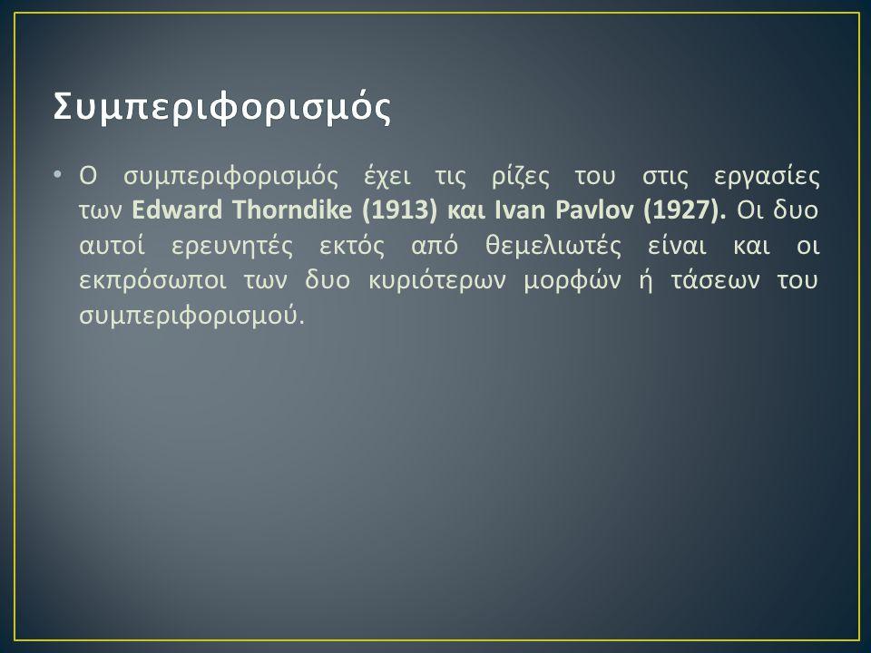 Ο συμπεριφορισμός έχει τις ρίζες του στις εργασίες των Edward Thorndike (1913) και Ivan Pavlov (1927). Οι δυο αυτοί ερευνητές εκτός από θεμελιωτές είν