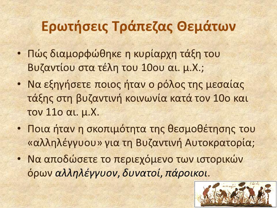 Ερωτήσεις Τράπεζας Θεμάτων Πώς διαμορφώθηκε η κυρίαρχη τάξη του Βυζαντίου στα τέλη του 10ου αι. μ.Χ.; Να εξηγήσετε ποιος ήταν ο ρόλος της μεσαίας τάξη