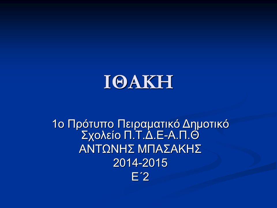 ΙΘΑΚΗ* Η Ιθάκη είναι ένα νησί των Επτανήσων και βρίσκεται στα νότια της Λευκάδας και στα βορειοανατολικά της Κεφαλονιάς, από την οποία χωρίζεται με τον ομώνυμο πορθμό.