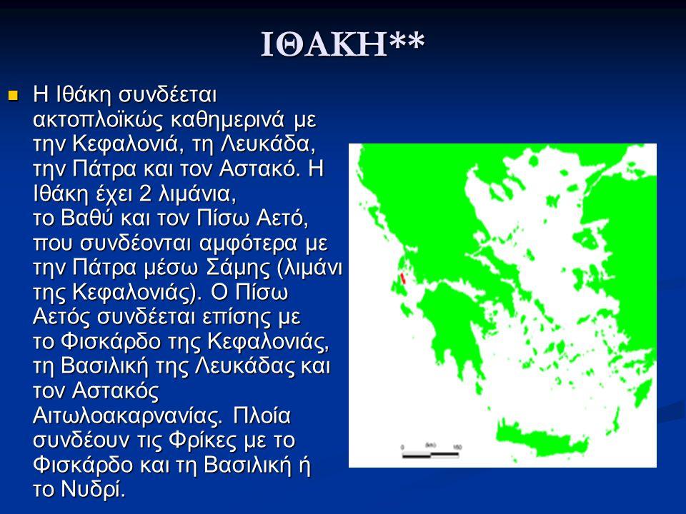 ΙΘΑΚΗ** Η Ιθάκη συνδέεται ακτοπλοϊκώς καθημερινά με την Κεφαλονιά, τη Λευκάδα, την Πάτρα και τον Αστακό. Η Ιθάκη έχει 2 λιμάνια, το Βαθύ και τον Πίσω