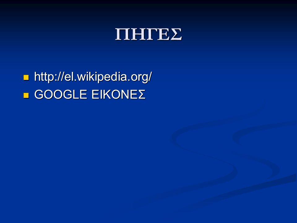 ΠΗΓΕΣ http://el.wikipedia.org/ http://el.wikipedia.org/ GOOGLE ΕΙΚΟΝΕΣ GOOGLE ΕΙΚΟΝΕΣ