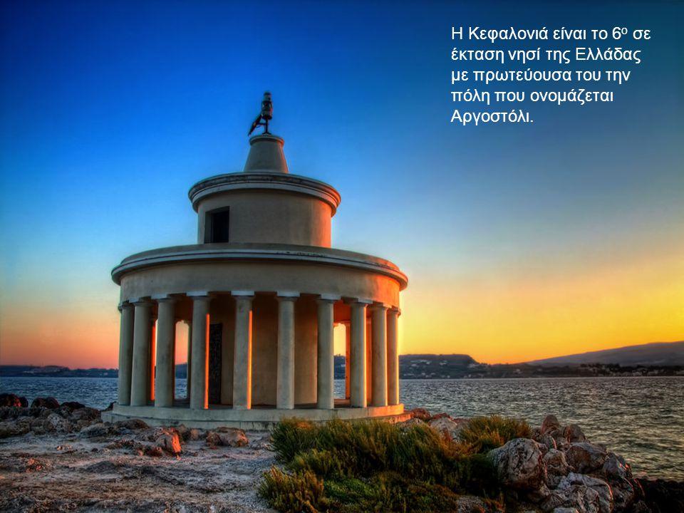 Η Κεφαλονιά είναι το 6 ο σε έκταση νησί της Ελλάδας με πρωτεύουσα του την πόλη που ονομάζεται Αργοστόλι.