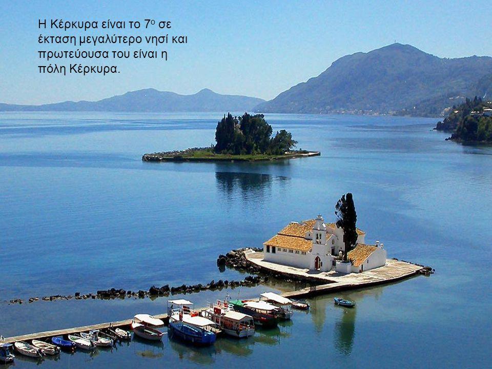 Η Κέρκυρα είναι το 7 ο σε έκταση μεγαλύτερο νησί και πρωτεύουσα του είναι η πόλη Κέρκυρα.