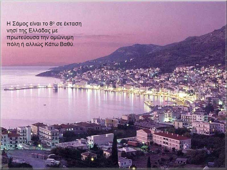 Η Σάμος είναι το 8 ο σε έκταση νησί της Ελλάδας με πρωτεύουσα την ομώνυμη πόλη ή αλλιώς Κάτω Βαθύ.