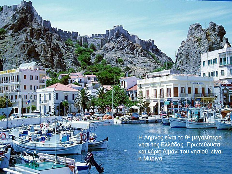 Η Λήμνος είναι το 9 ο μεγαλύτερο νησί της Ελλάδας.Πρωτεύουσα και κύριο Λιμάνι του νησιού είναι η Μύρινα.