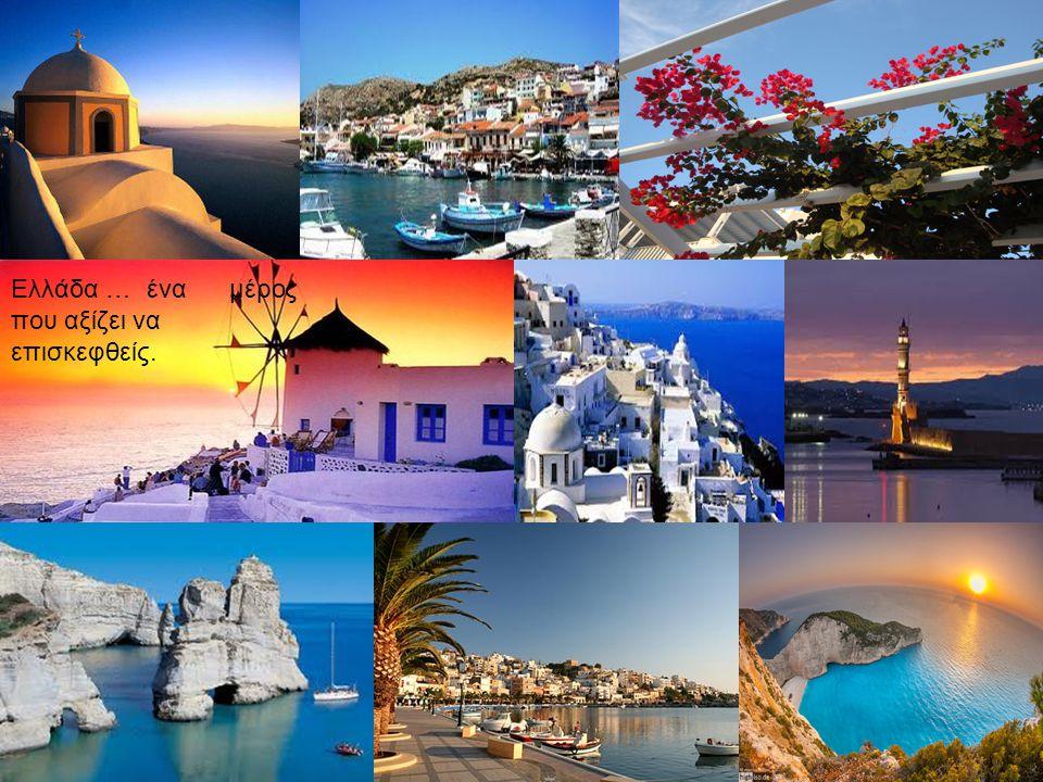 Ελλάδα … ένα μέρος που αξίζει να επισκεφθείς.