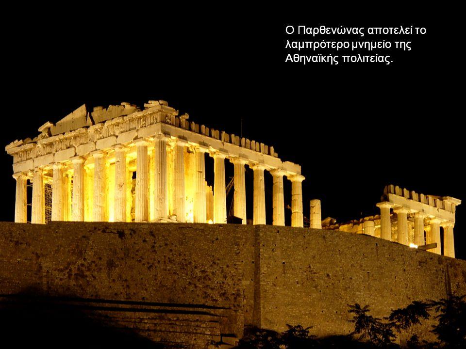Ο Παρθενώνας αποτελεί το λαμπρότερο μνημείο της Αθηναϊκής πολιτείας.