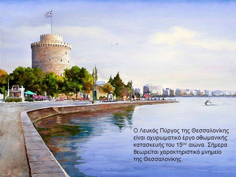 Ο Λευκός Πύργος της Θεσσαλονίκης είναι οχυρωματικό έργο οθωμανικής κατασκευής του 15 ου αιώνα.