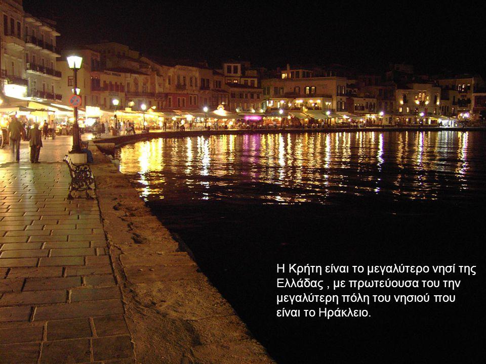 Η Κρήτη είναι το μεγαλύτερο νησί της Ελλάδας, με πρωτεύουσα του την μεγαλύτερη πόλη του νησιού που είναι το Ηράκλειο.