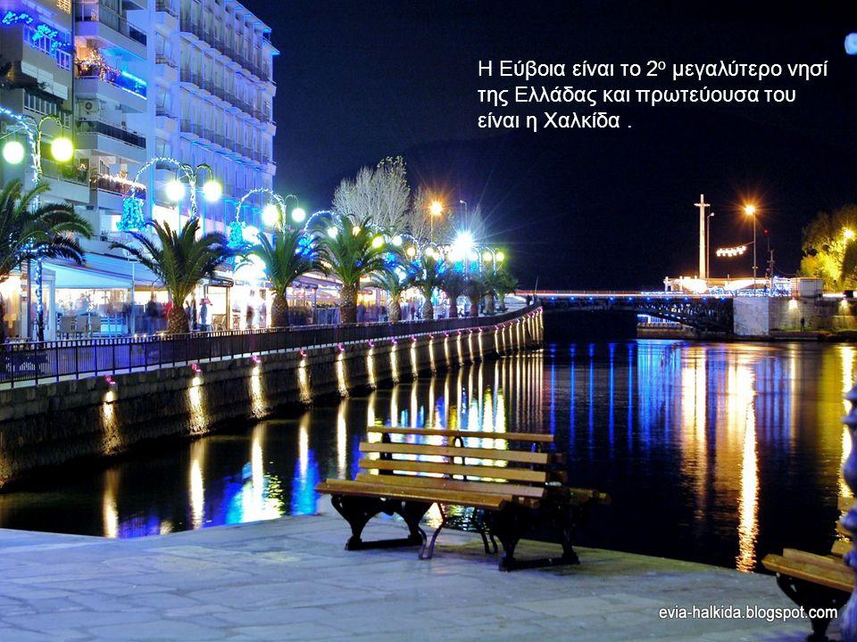 Η Εύβοια είναι το 2 ο μεγαλύτερο νησί της Ελλάδας και πρωτεύουσα του είναι η Χαλκίδα.